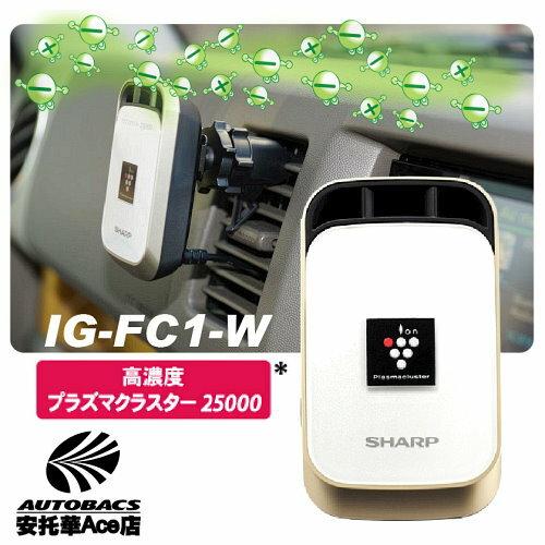 【日本獨家推薦款】SHARP IG-FC1-W車用/家用 負離子空氣清淨機_白金款79220(取代IG-EC15/IG-DC15 ) (154083)
