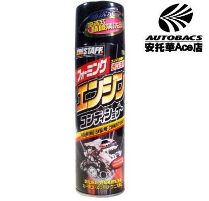 【日本獨家特定款】PRO泡沫積碳清洗劑TW04(723226)