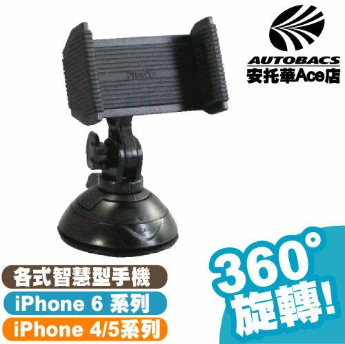 安托華Ace店:【獨家5.7吋輕巧款】360度多角度吸盤手機架PZ657_對應iPhone456系列及各式手機(166467)