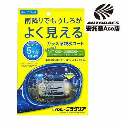 【日本獨家愛用款】PROSTAFF後視鏡專用撥水劑F57 (151281)