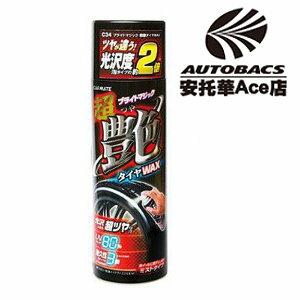 【日本限量獨家款】CARMATE輪胎腊C34 (554477)