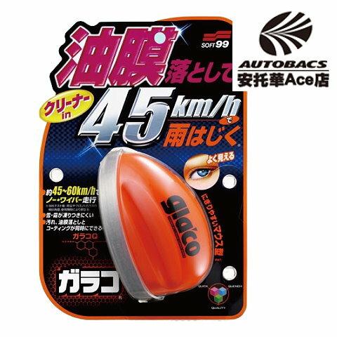 【日本限量獨家款】GLACO免雨刷玻璃撥水劑 G-61 (645767)