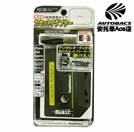 【日本獨家指定款】音源轉換器(卡帶式3.5mm頭) KD80 (581060)