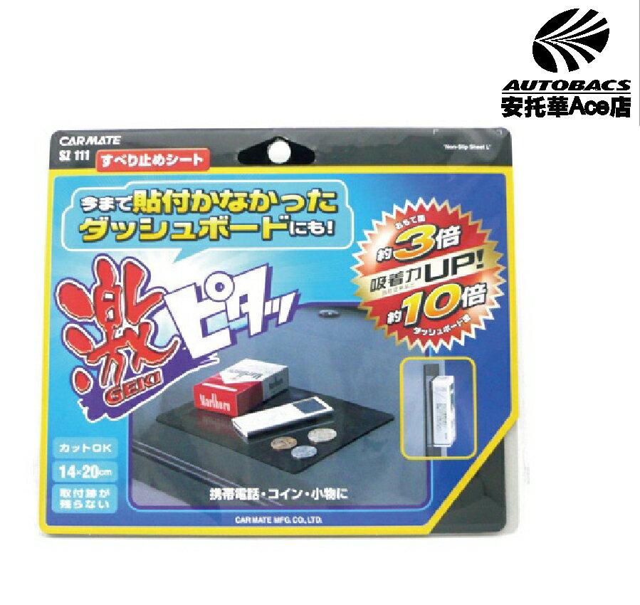 【日本限量獨家款】 CARMATE 超級止滑墊Z-111 (664461)