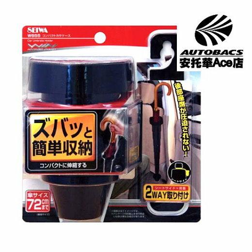 【日本獨家特定款】車用雨傘套SW655 (698634)