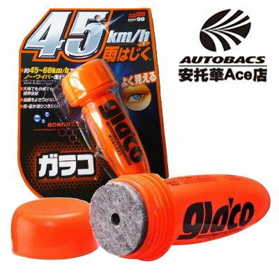 【日本限量獨家款】SOFT99免雨刷撥水劑04132 (322944)
