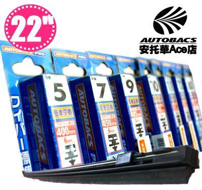 """安托華Ace店:【日本AUTOBACS款】碳素雨刷片F55G22""""單入(570251)"""