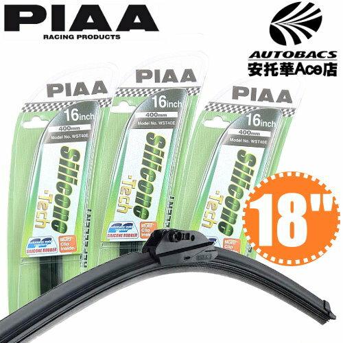 """【日本愛用指定款】PIAA軟骨雨刷18"""" PWST45E單入 (721730)"""