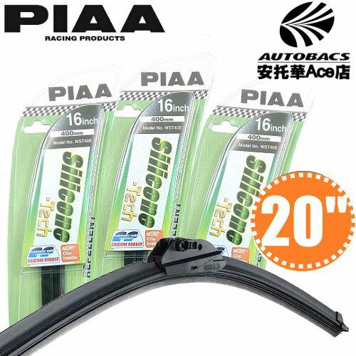 """【日本愛用指定款】PIAA軟骨雨刷20"""" PWST50E單入 (721732)"""