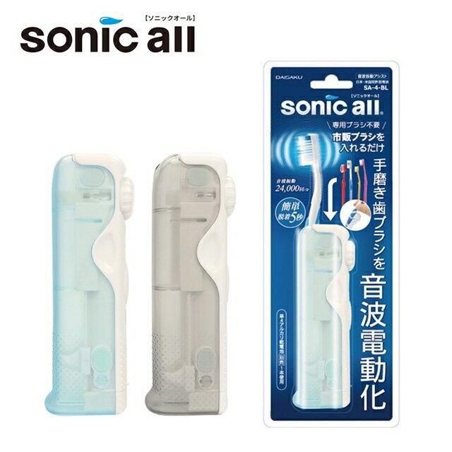 日本SONIC ALL 第二代超音波牙刷 / 一般牙刷立即變電動牙刷 SA-2