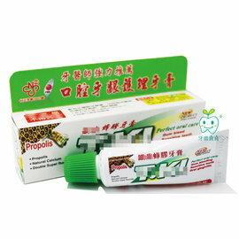 【T.KI】蜂膠牙膏20g 外出旅遊攜帶方便