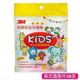 【3M】兒童安全牙線棒 動物造型 散裝38入