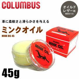 COLUMBUS Mink Oil 保養油 貂油 皮革 皮包 皮件 皮雕 保養 45g