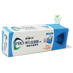 舒酸定SENSODYNE 學齡兒童強化琺瑯質牙膏75g
