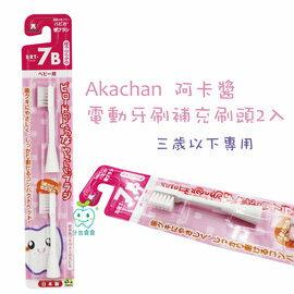 阿卡醬 Akachan 電動牙刷補充刷頭2入(三歲以下)