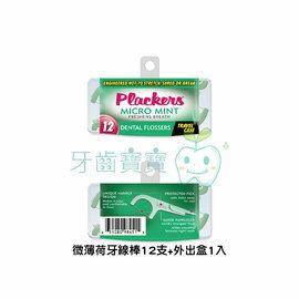 普雷克Plackers 微薄荷牙線棒12入+外出盒(美國進口)