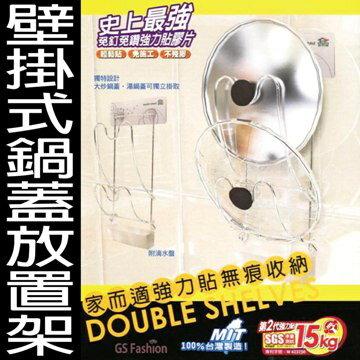 【珍昕】 壁掛式鍋蓋放置架水-附滴水盒(185x370x65mm)~家而適免釘無痕強力貼系列/ 鍋蓋收納架