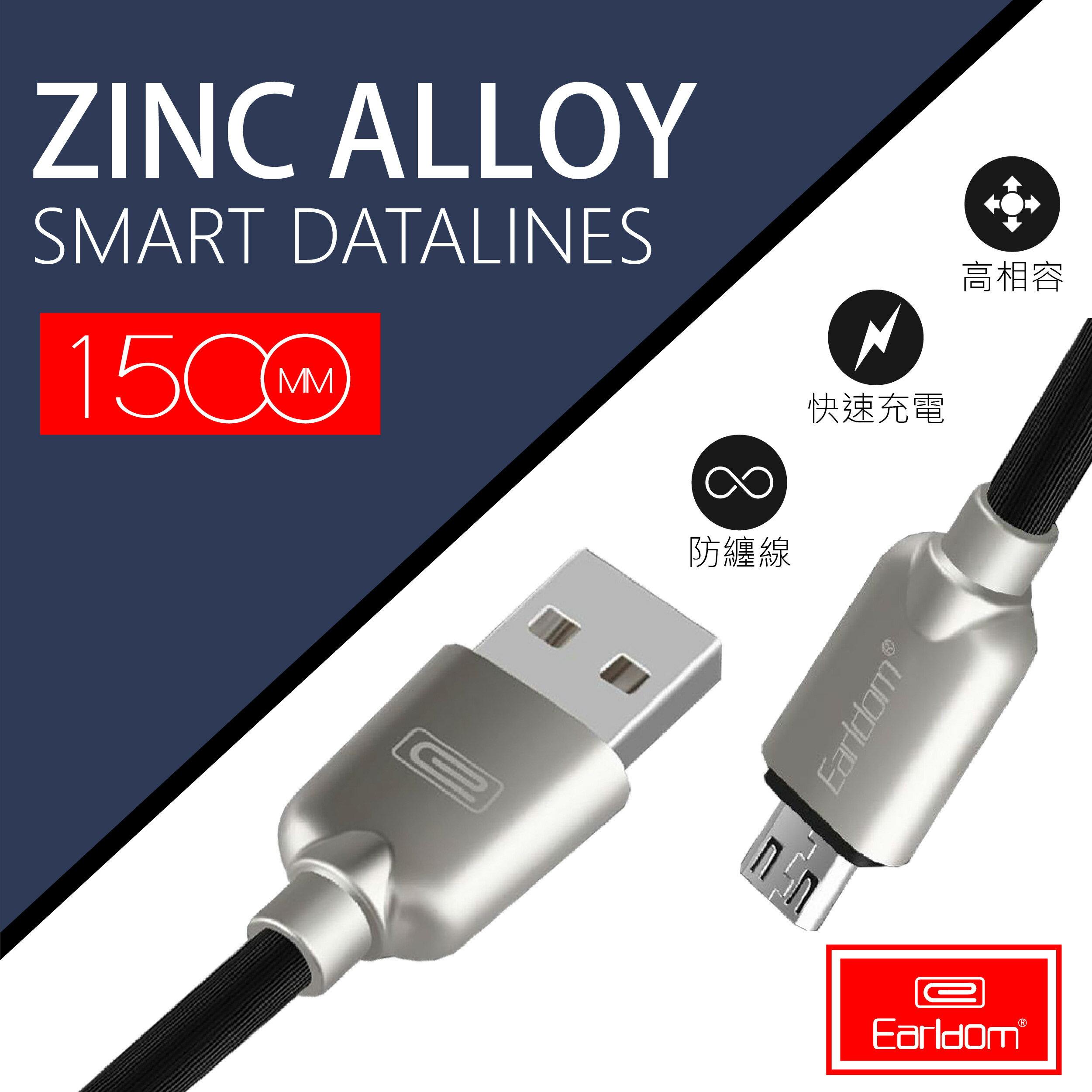 【coni shop】國際領導品牌 Earldom EC-005 高速2.1A快充 一米五 傳輸線 高品銅芯線 過載保護
