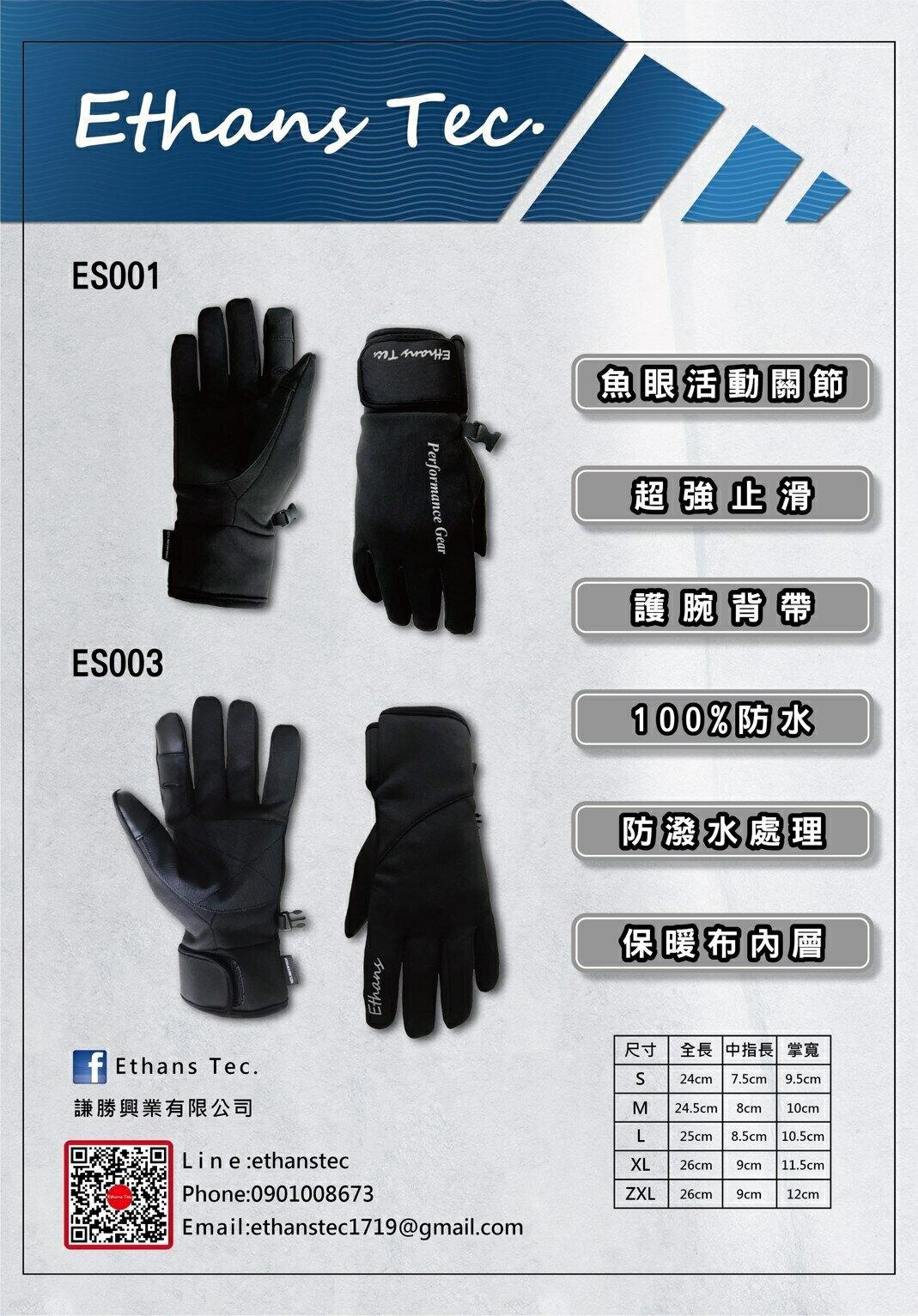 任我行騎士部品 Ethans 伊森手套 防水 保暖 可觸控 ES003 騎士手套