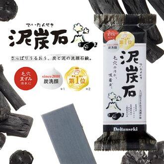 日本 Pelican 沛麗康 泥炭石洗顏皂 (150g) 泥炭石洗顏石鹼皂 泥炭石皂 洗臉 洗面皂 肥皂【N100931】