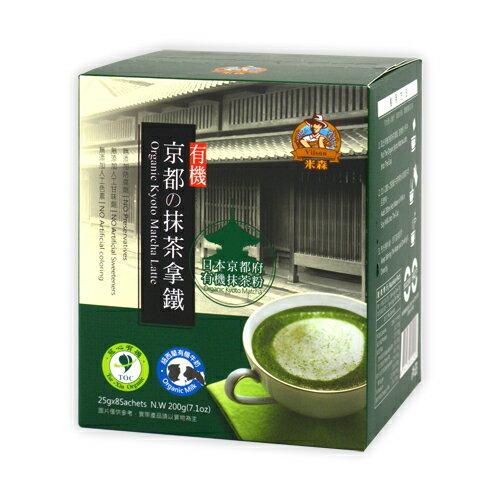 米森-有機京都抹茶拿鐵