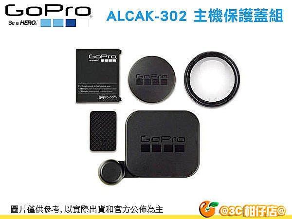 GoPro ALCAK~302 主機 鏡頭蓋背蓋套組 貨 Protective Lens