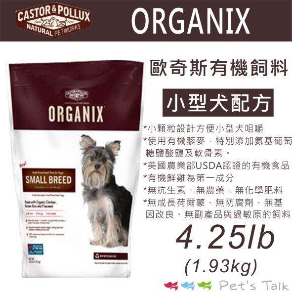 ORGANIX歐奇斯有機飼料小型犬4.25lb 1.93KG  小顆粒 . WDJ Pet