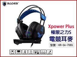 【尋寶趣】 賽德斯 Xpower Plus 極限之力S 耳機麥克風 電競耳麥 立光公司貨 KR-SA-706S