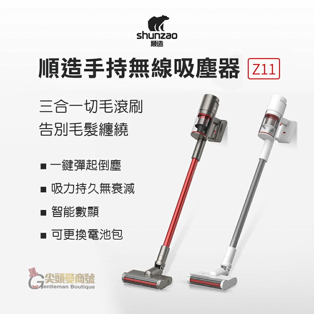 【手持吸塵黑科技】小米米家 順造手持無線吸塵器Z11 Pro尊享版 2020 / 03 新上市 0