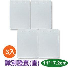 珠友 NA-50043 新世代 識別証套-直四/3入