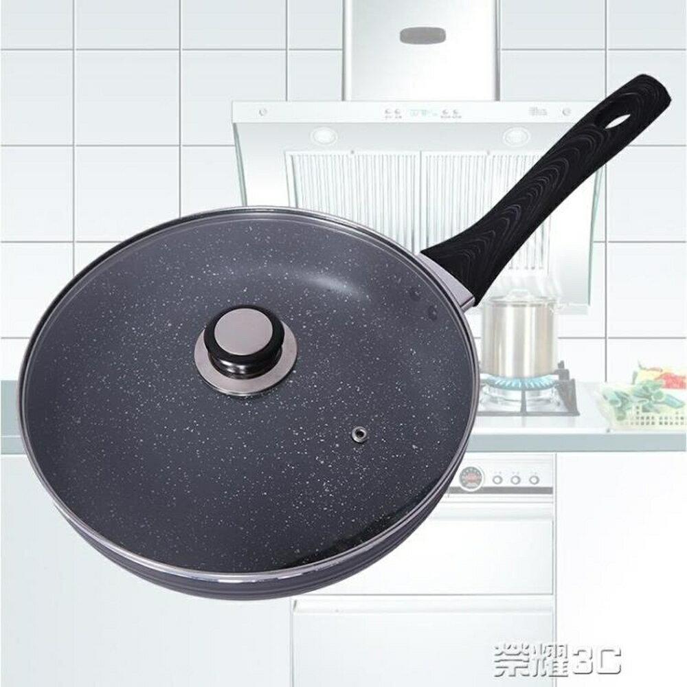 煎鍋 麥飯石平底鍋帶蓋不粘鍋家用煎鍋牛排煎鍋煎餅鍋電磁爐煤氣灶通用 清涼一夏特價