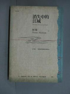 【書寶二手書T1/地理_OCT】消失中的江城_何偉