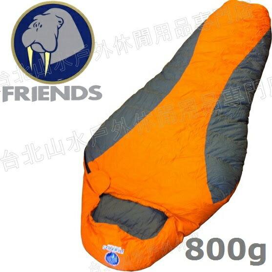 Friends 羽絨睡袋/露營睡袋/登山睡袋 台灣製 800g 木乃伊型 SF-208 橘