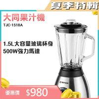 消暑果汁機到樂天卡5%回饋! TATUNG大同 1.5L冰沙果汁機 TJC-1518A就在怡和行推薦消暑果汁機