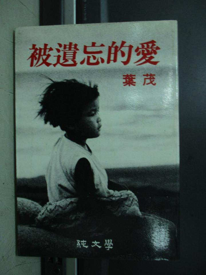 【書寶二手書T6/一般小說_KCK】被遺忘的愛_葉茂