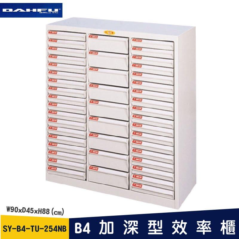 ◎分層好整理◎ SY-B4-TU-254NB B4加深型效率櫃 檔案櫃 文件櫃 資料櫃 整理盒 抽屜收納櫃【大富】