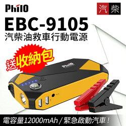 【送收納包】飛樂 Philo EBC-9105 汽柴油救車行動電源 12000mAh 汽車緊急啟動【禾笙科技】