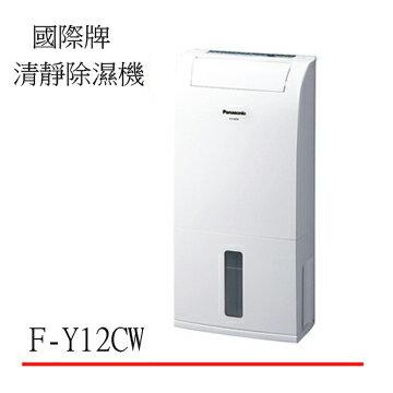 國際牌Panasonic 6L 4合1 清淨濾網除濕機/F-Y12CW 免運 0利率 公司貨