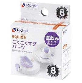 【淘氣寶寶】《日本Richell利其爾》第三代LC直飲水杯上蓋組