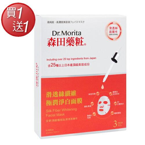 <br/><br/>  [買一送一]森田藥粧滑透絲纖維極潤淨白面膜[3入]<br/><br/>