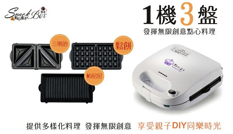 免運 ✈皇宮電器✿捷寶 點心盒子 複合式鬆餅機JSM-7700 烤盤三種可替換