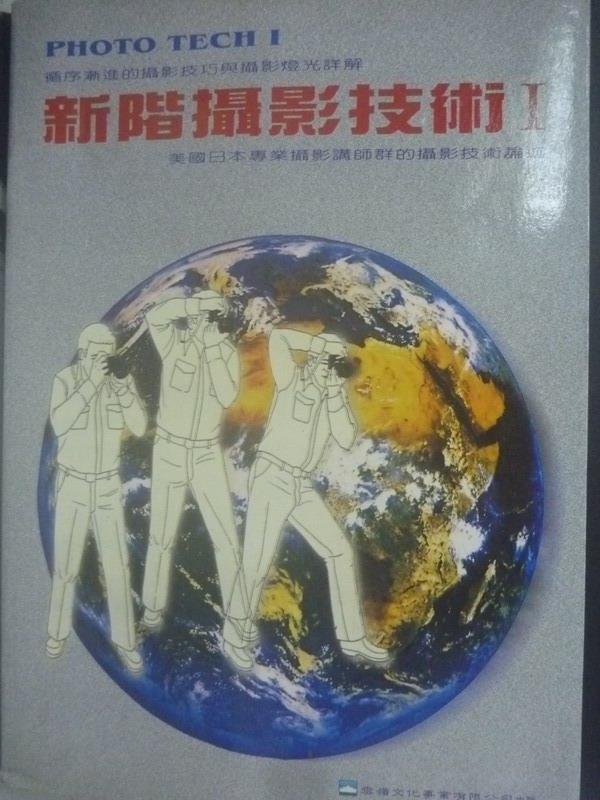 【書寶二手書T8/攝影_ZIA】新階段攝影技術1_原價850_雪嶺編輯部