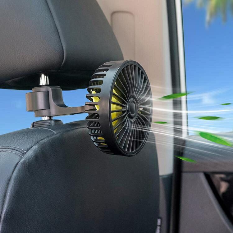 車載風扇汽車用強力制冷12V24V通用車內空調降溫USB後排小電風扇 全館限時8.5折特惠!