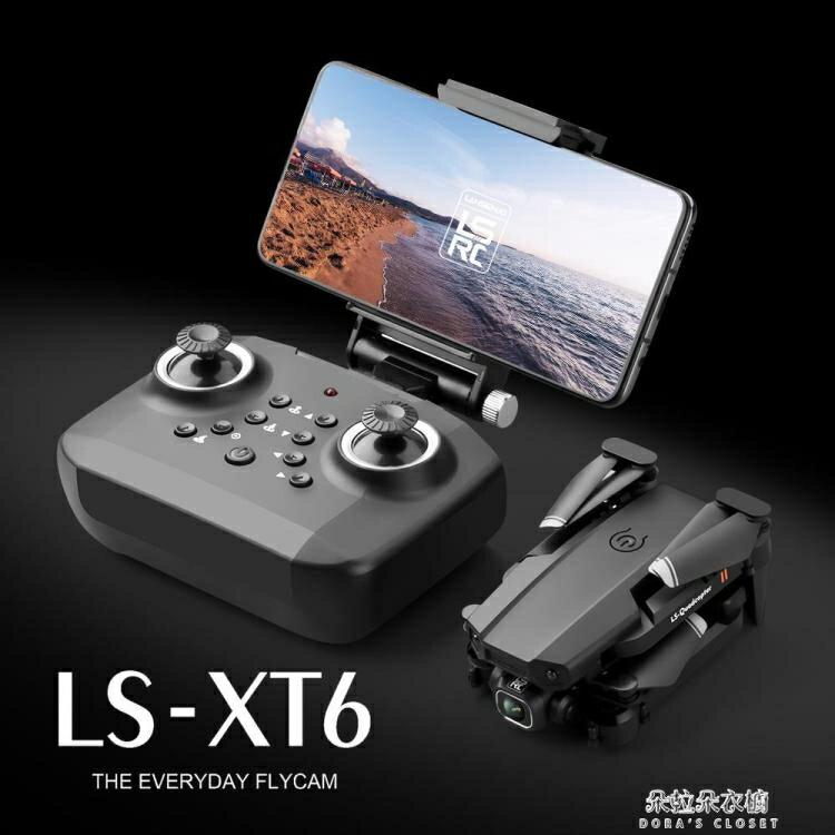 手掌xt6無人機高清航拍四軸飛行器自拍氣壓定高遙控飛機玩具drone