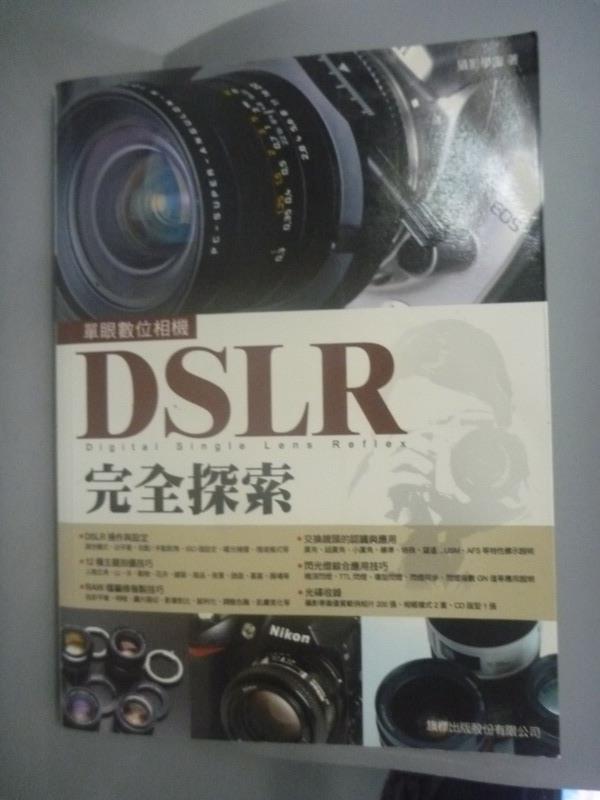 ~書寶 書T3/攝影_ZDM~DSLR完全探索_攝影學園