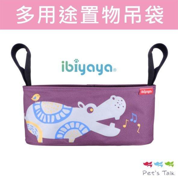IBIYAYA嬰兒/寵物推車專用-多用途置物吊袋-河馬(置杯袋/掛袋/收納袋) Pet's Talk