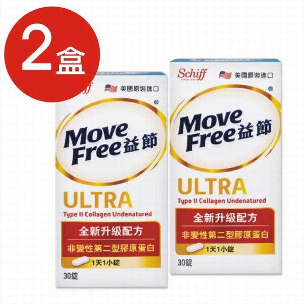 ~2入超值促銷組~美國製【Schiff】MoveFree益節加強型迷你錠(非變性第二型膠原蛋白)30錠盒