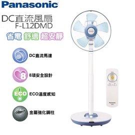 『Panasonic』☆國際牌12吋DC變頻高級型溫感遙控立扇F-L12DMD**免運費**