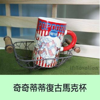 【特惠】iNNovation 日版迪士尼奇奇蒂蒂復古造型馬克杯
