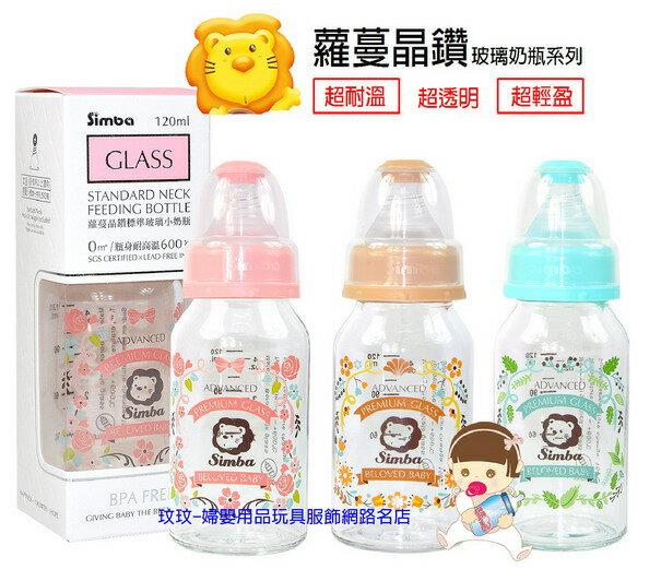 小獅王辛巴蘿蔓晶鑽標準玻璃小奶瓶 120ML,奶嘴附S號十字孔新生兒寶寶適用